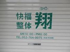Image result for シャッターサイン
