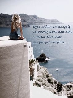 ***** Greek Quotes, Paracord, True Stories, Texts, Poetry, Lettering, Nice, Happy, Summer