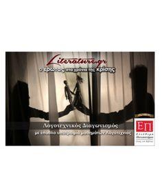 Το Literature.gr προκηρύσσει τον Ηλεκτρονικό Λογοτεχνικό Διαγωνισμό Διηγήματος: «Ο Έρωτας στα Χρόνια της Κρίσης» Literature, Literatura