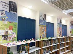 עיצוב סביבה לימודית לבית ספר כרזות חינוכיות וריהוט לבתי ספר ליאת פלד מעצבת סביבה לימודית טל נייד 054-6549079