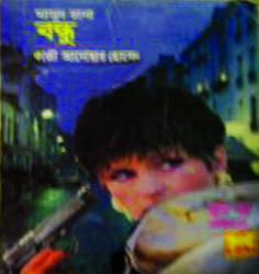 Free textbook download class two amar bangla book online public library of bangladeshred online bangla books free malvernweather Choice Image