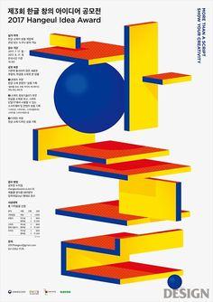 Typo Design, Graphic Design Posters, Graphic Design Typography, Layout Design, Poster Layout, Typography Poster, Poster Ideas, Exhibition Poster, Editorial Design