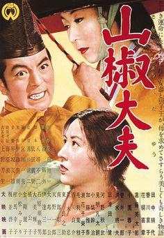 Sansho Dayu/Sansho the Baliff (1954-Japan) dir. Kenji Mizoguchi