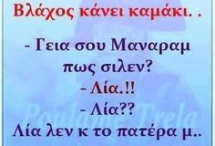 Funny Picture Quotes, Funny Photos, Minion Jokes, Funny Greek, Greek Quotes, Just Kidding, Funny Pins, True Words, Just For Laughs