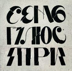"""Seven Plus Three"", typographic cover by Boris Kosarev, 1918, via facebook.com/cyrillictype"
