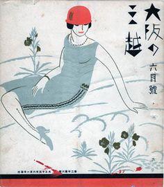 **モダンデザインの父!杉浦非水** : 夏目書房ブログ 古書古本 買取 神保町 池袋 Vintage Magazines, Vintage Ads, Vintage Posters, Japanese Poster, Commercial Art, Retro Ads, Retro Design, Graphic Design, Old Ads