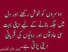 Beautiful Quotes Part 2 - Zubair Khan Afridi Diary【 Words Hurt Quotes, Poetry Quotes In Urdu, Best Urdu Poetry Images, Love Poetry Urdu, Wisdom Quotes, Qoutes, Urdu Quotes Islamic, Islamic Inspirational Quotes, Muslim Love Quotes