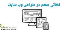 نکاتی مهم در طراحی وب سایت
