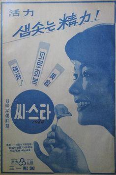 추억에 광고...5~60년대 산업발전의 문턱에서 우리의 심금을 울린 광고를 한데모아모아 옛추억을 되살려본다{막걸리병}{북한소주}{귀태} : 네이버 블로그 Page Design, Layout Design, Web Design, Graphic Design, Body Drawing, Old Ads, Typography Poster, Retro Design, Korean Design