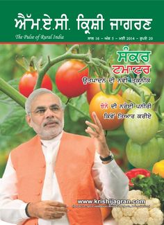 Get your digital subscription/issue of MAC KRISHI JAGRAN - Punjabi-May 2014 Magazine on Magzter and enjoy reading the magazine on iPad, iPhone, Android devices and the web. Free Magazines, Ipod Touch, Mac, Android, Iphone, Digital, Reading, Word Reading, Reading Books