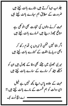 Urdu Funny Poetry, Poetry Quotes In Urdu, Best Urdu Poetry Images, Love Poetry Urdu, Urdu Quotes, Qoutes, Lyric Poetry, Soul Poetry, Poetry Feelings
