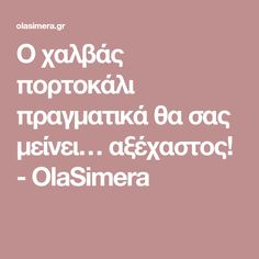 Ο χαλβάς πορτοκάλι πραγματικά θα σας μείνει… αξέχαστος! - OlaSimera
