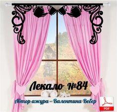 Наталья Лекала ажуров