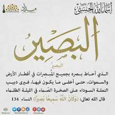 Image Result For اسماء الله الحسنى البصير Islamic Calligraphy Calligraphy Arabic Calligraphy