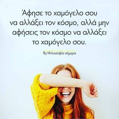 Greek Quotes, Qoutes, Inspirational Quotes, Memories, Random, Quotations, Life Coach Quotes, Memoirs, Quotes