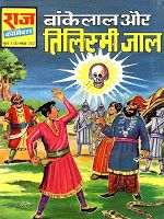 Read Comics Free, Comics Pdf, Read Comics Online, Download Comics, Indian Comics, Diamond Comics, Dennis The Menace, Lord Shiva, Novels
