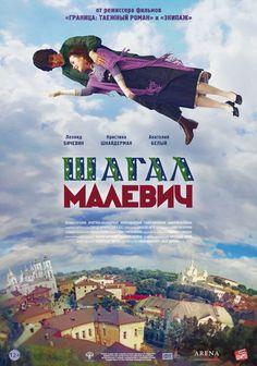 80 фільмів про художників «Шагал – Малевич»