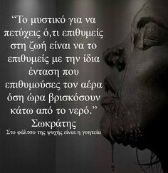 θελω.... Wisdom Quotes, Book Quotes, Life Quotes, Unique Quotes, Inspirational Quotes, Cool Words, Wise Words, Greek Words, Greek Quotes