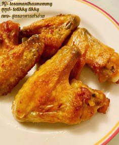 ปีกไก่อบสูตรอาหารไทยทำง่าย #อาหาร #สูตรอาหาร #อาหารไทย #สูตรอาหารไทย #ไก่ #ไก่อบ Easy Cooking, Cooking Recipes, Chicken Wings, Meat, Food, Food Recipes, Meals, Recipes, Buffalo Wings