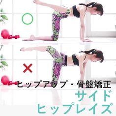 「股関節・骨盤」の記事一覧 | MY BODY MAKE(マイボディメイク) Health Diet, Health Care, Health Fitness, Body Makeup, Butt Workout, Face And Body, Health Benefits, Muscle, Train