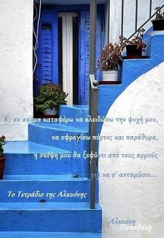 Greek Quotes, Greece, Literature, Relationship, Outdoor Structures, Inspiration, Philosophy, Heart, Cards