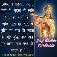 Jai Shree Krishna, Lord Krishna, Motivational Quotes In Hindi, Daily Quotes, Good Thoughts, Positive Thoughts, Mahabharata Quotes, Geeta Quotes, Radha Krishna Quotes