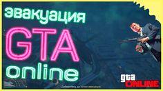 GTA ONLINE - Эвакуируемся после крушения!#1