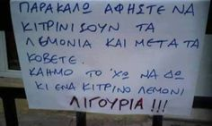 50 τρομερές ελληνικές αστείες φωτογραφίες που κάνουν θραύση!