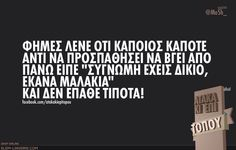 greek quotes Greek Quotes, Poetry Quotes, Wise Words, Favorite Quotes, Funny Jokes, Haha, Life Quotes, Cards Against Humanity, Names