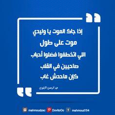 عبد الرحمن الابنودى