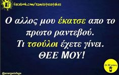Greek Quotes, Funny Shit, Jokes, Humor, Chistes, Humour, Memes, Funny Jokes, Funny Pranks