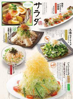 酔虎伝 サラダ Beautiful Web Design, Japanese Menu, Food Promotion, Food Menu Design, Ramen, Business Design, Wine Recipes, Side Dishes, Food And Drink