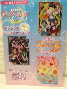 Sailor Moon Crystal mini size clear folder not for sale Japan limited kawaii 1