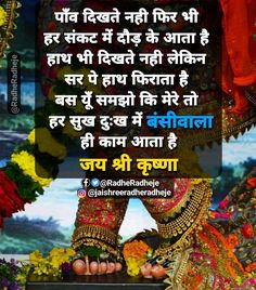 Radha Krishna Love Quotes, Krishna Art, Hare Krishna, Shri Ram Photo, Friendship Quotes In Hindi, Ram Photos, Kalam Quotes, Jai Shree Krishna, Cute Pikachu