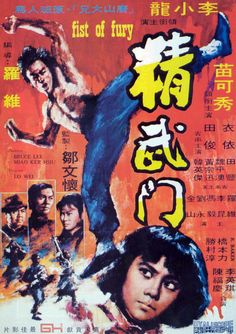 Fist of Fury (Lo Wei, an influential martial arts film featuring Bruce Lee as a student seeking revenge for the death of his teacher, which kickstarted the golden age of kung fu in Hong Kong cinema. Bruce Lee Poster, Wing Chun, Tony Liu, Der Leopard, Lee Movie, Hong Kong Movie, Kung Fu Movies, Martial Arts Movies, Martial Artists