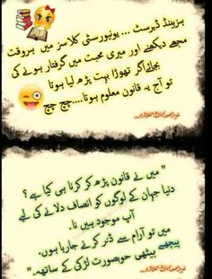 Ghazii I'm gonna kill u😭😭😍😍 Namal Novel, Best Quotes, Funny Quotes, Quotes From Novels, Best Novels, Urdu Novels, World Of Books, Romantic Love Quotes, Deep Thoughts