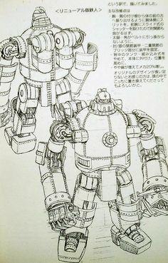 イメージ3 - 鉄人~いろんな鉄人 その1の画像 - 横山光輝「光ロボ」と昭和の操縦器 - Yahoo!ブログ