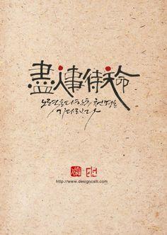 진인사대천명[盡人事待天命]사람으로서 자신이 할 수 있는 어떤 일이든지 노력하여 최선을 다한 뒤에 하늘... Handwritten Letters, Calligraphy Letters, Caligraphy, Typographic Design, Typography, Famous Quotes, Best Quotes, Chinese Quotes, Chinese Calligraphy