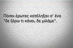 Soul Quotes, Sad Love Quotes, Amazing Quotes, Lyric Quotes, Movie Quotes, Wisdom Quotes, Best Quotes, Life Quotes, Funny Greek