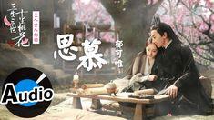 郁可唯 Yisa Yu - 思慕 (官方歌詞版) - 電視劇《三生三世十里桃花》主人公人物曲