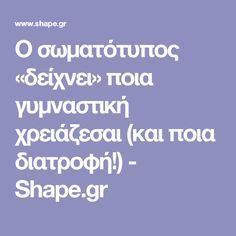 Ο σωματότυπος «δείχνει» ποια γυμναστική χρειάζεσαι (και ποια διατροφή!) - Shape.gr Health, Fitness, Aikido, Diets, Exercise, Ejercicio, Health Care, Fitness Foods, Excercise