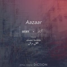 May Khana Diction ( Urdu Words With Meaning, Urdu Love Words, Hindi Words, New Words, Cool Words, Dictionary Meaning, Dictionary Words, Vocabulary Meaning, Vocabulary Words