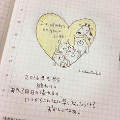 おやすみなさい。寝なきゃね。 #lulucube #ほぼ日手帳 #ほぼ日 #ほぼ日手帳オリジナル