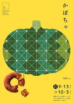 Japanese typographic poster design by Satoshi Kondo Japanese Graphic Design, Modern Graphic Design, Graphic Design Posters, Graphic Design Illustration, Graphic Design Inspiration, Book Posters, Poster Ads, Brochure Design, Flyer Design