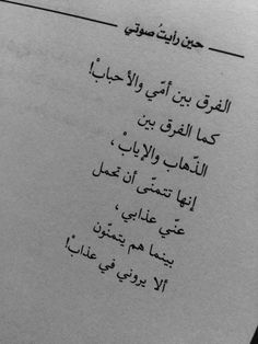 Arabic Quotes Tumblr, Arabic Tattoo Quotes, Islamic Love Quotes, Beautiful Love Quotes, Beautiful Arabic Words, Pretty Quotes, Words Quotes, Book Quotes, I Love My Father