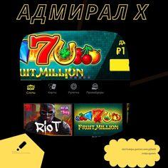 Адмирал казино промокод подпольный бизнес во многих американских городах 27 индустрия казино америки