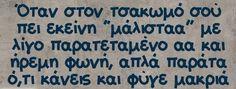 Φωτογραφία του Frixos ToAtomo. Funny Images With Quotes, Funny Greek Quotes, Funny Photos, Favorite Quotes, Best Quotes, Life Quotes, Speak Quotes, Funny Statuses, Funny Phrases