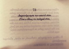 Greek Quotes, Self Love, Wise Words, Texts, Literature, Poems, Mood, Sage, Health