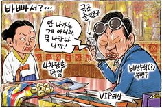 12월 6일 한겨레 그림판 : 한겨레그림판 : 만화 : 뉴스 : 한겨레