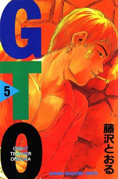 Great Teacher Onizuka, Gto, Yahoo Images, Manga Anime, Image Search, Disney Characters, Fictional Characters, Comics, Movie Posters